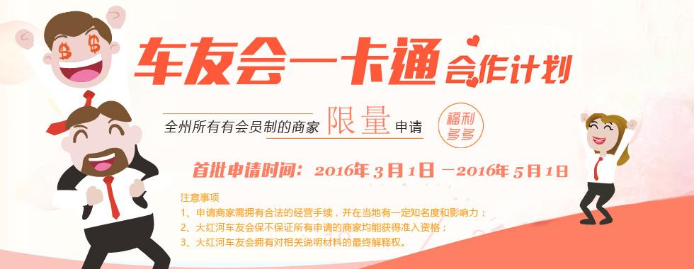 大红河车友会一卡通·新广网商家联盟正式招商