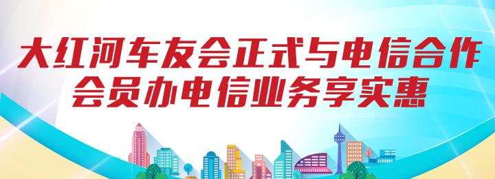 会员办理中国电信宽带、手机、IPTV有优惠啦